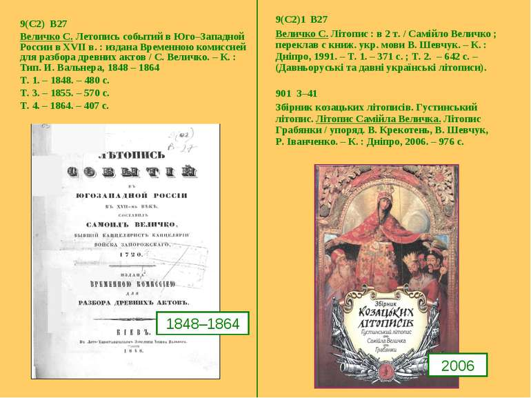9(С2) В27 Величко С. Летопись событий в Юго–Западной России в XVII в. : издан...