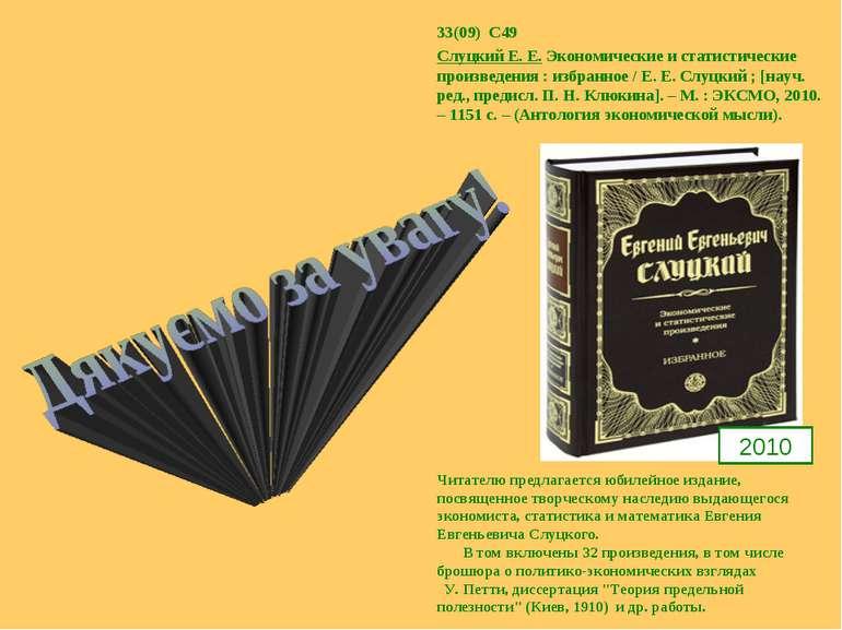 33(09) С49 Слуцкий Е. Е. Экономические и статистические произведения : избран...