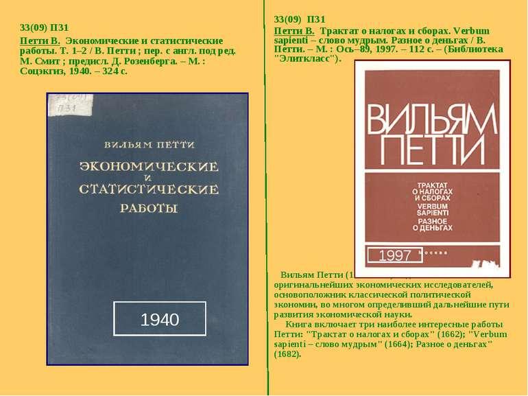 33(09) П31 Петти В. Экономические и статистические работы. Т. 1–2 / В. Петти ...