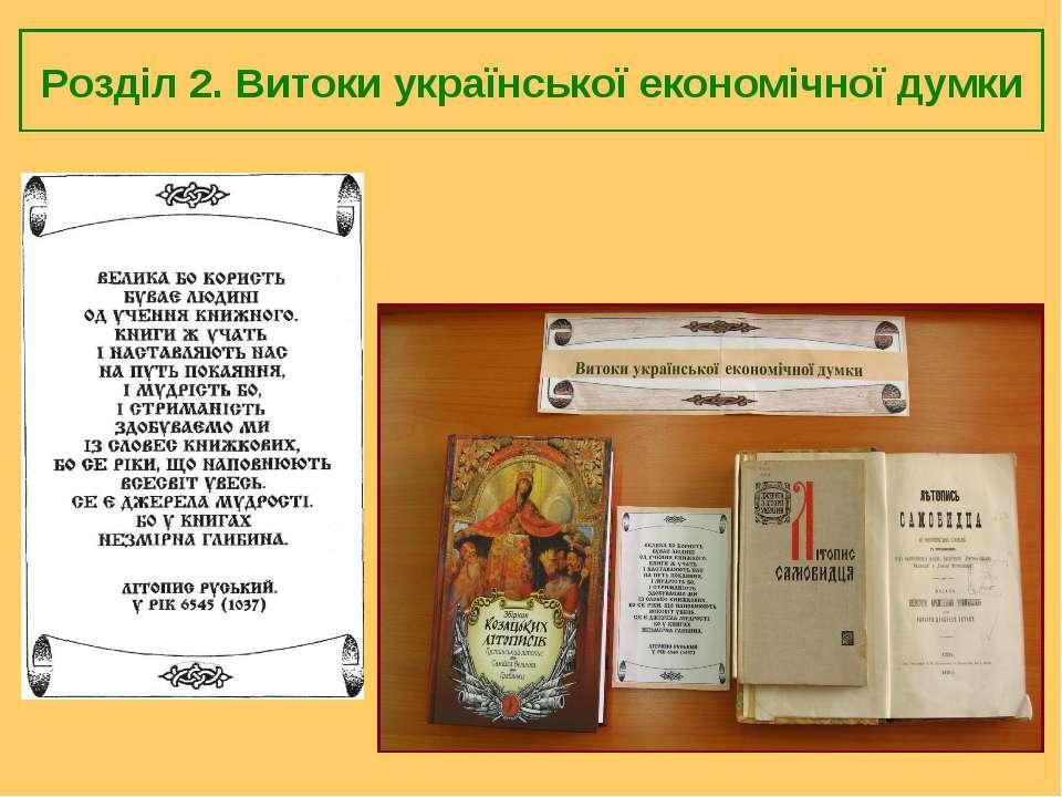 Розділ 2. Витоки української економічної думки