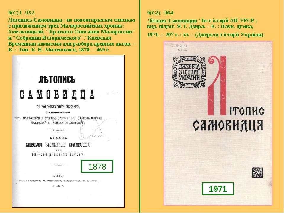 9(С)1 Л52 Летопись Самовидца : по новооткрытым спискам с приложением трех Мал...