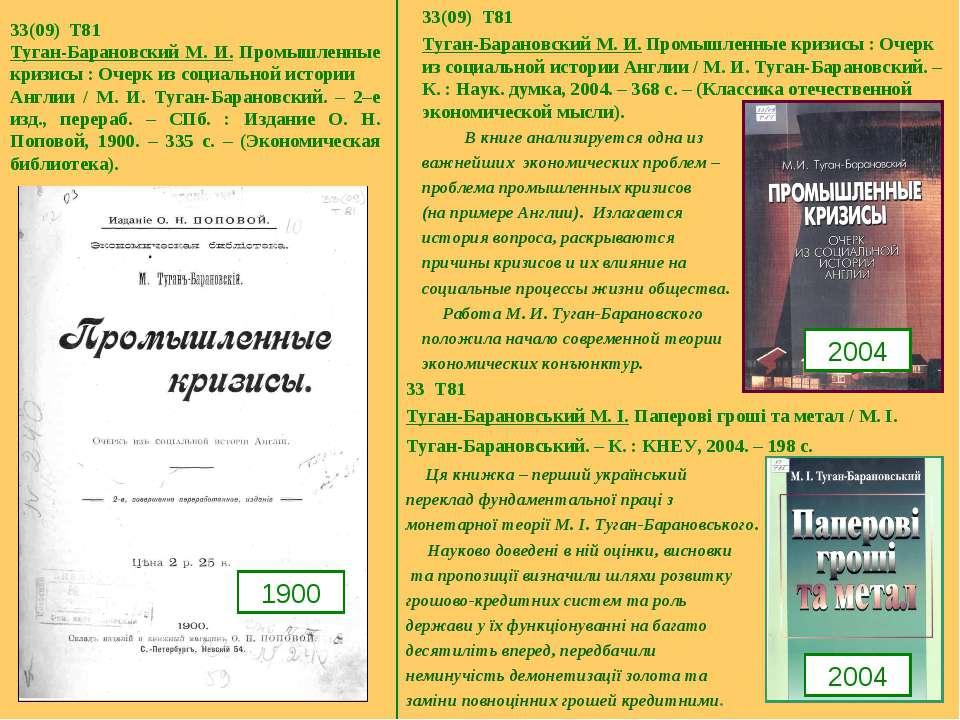 33(09) Т81 Туган-Барановский М. И. Промышленные кризисы : Очерк из социальной...