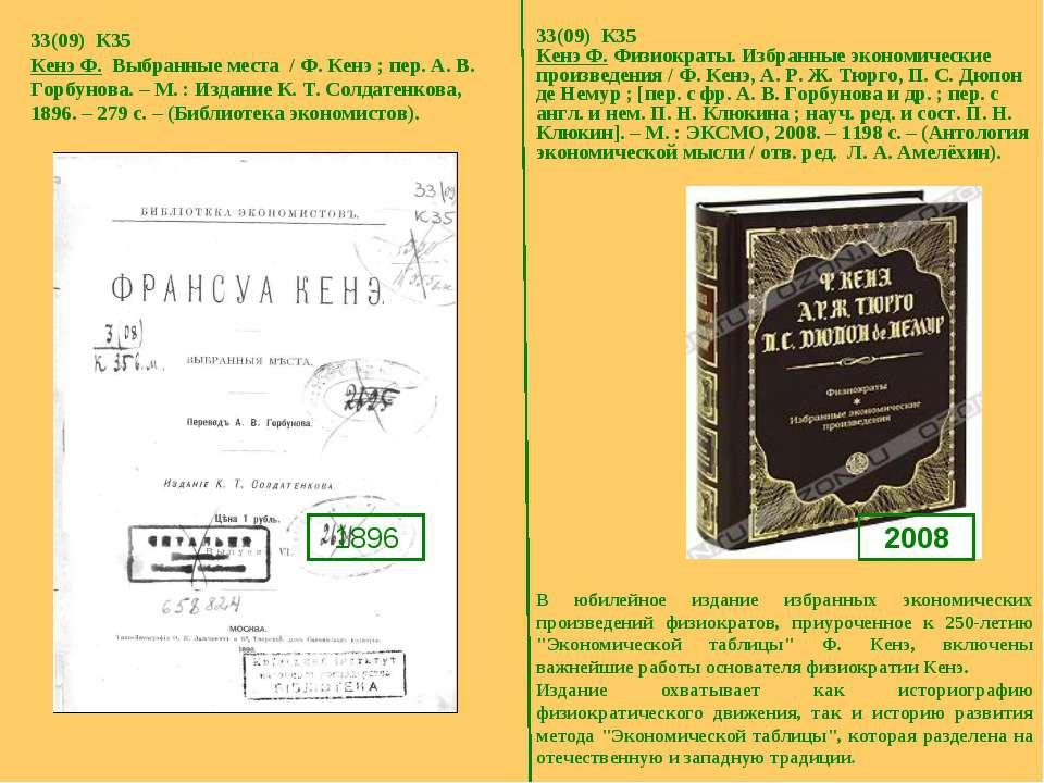 33(09) К35 Кенэ Ф. Выбранные места / Ф. Кенэ ; пер. А. В. Горбунова. – М. : И...