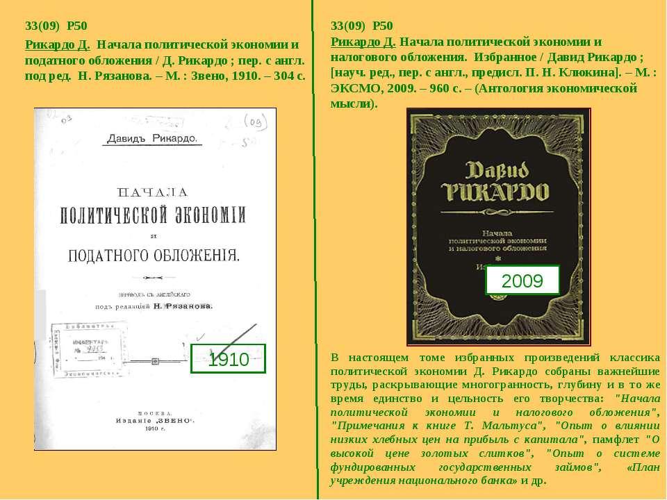 33(09) Р50 Рикардо Д. Начала политической экономии и податного обложения / Д....
