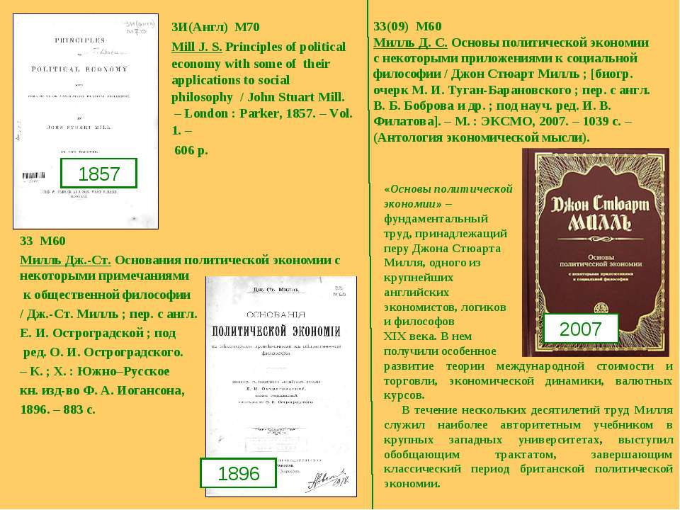 3И(Англ) M70 Mill J. S. Principles of political economy with some of their ap...