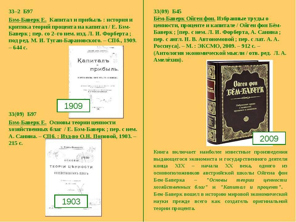 33–2 Б97 Бэм-Баверк Е. Капитал и прибыль : история и критика теорий процента ...