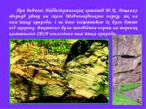При вивчені Наддніпрянських гранітів М.К. Лещенко звернув увагу на скелі Шевч...