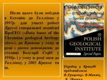 Після цього були поїздки в Естонію до Таллінна у 1997р. для участі роботі Дру...