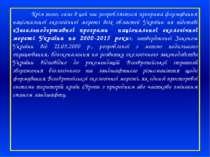 Крім того, саме в цей час розробляється програма формування національної екол...