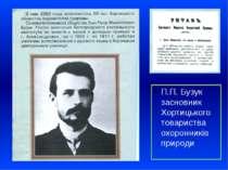 П.П. Бузук засновник Хортицького товариства охоронників природи