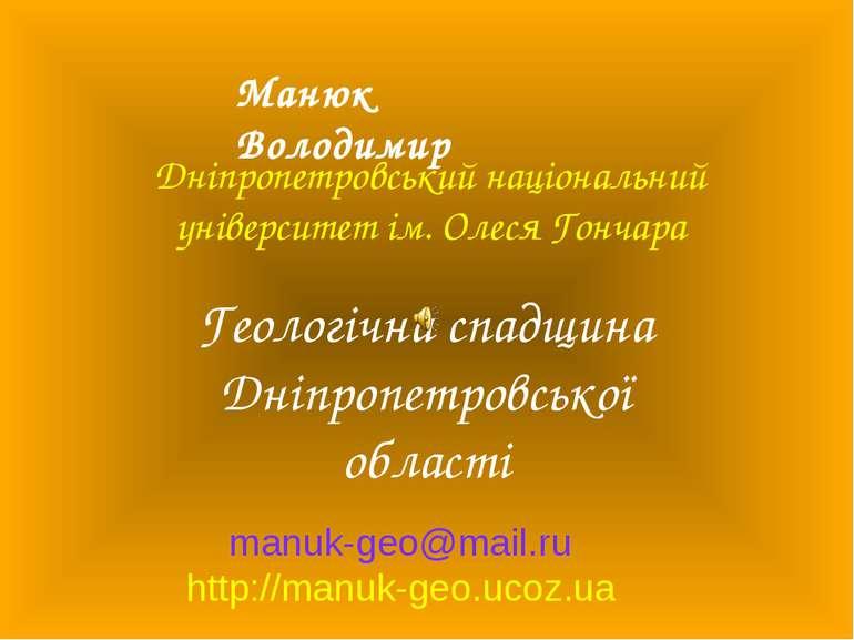 Дніпропетровський національний університет ім. Олеся Гончара Геологічна спадщ...