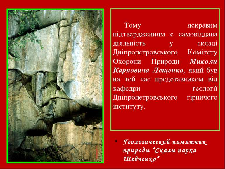 Тому яскравим підтвердженням є самовіддана діяльність у складі Дніпропетровсь...