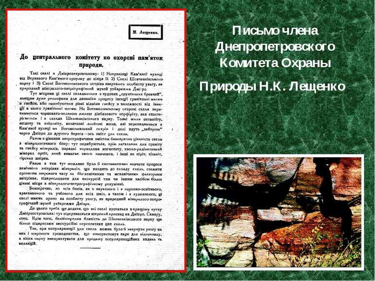 Письмо члена Днепропетровского Комитета Охраны Природы Н.К. Лещенко Титул ст ...