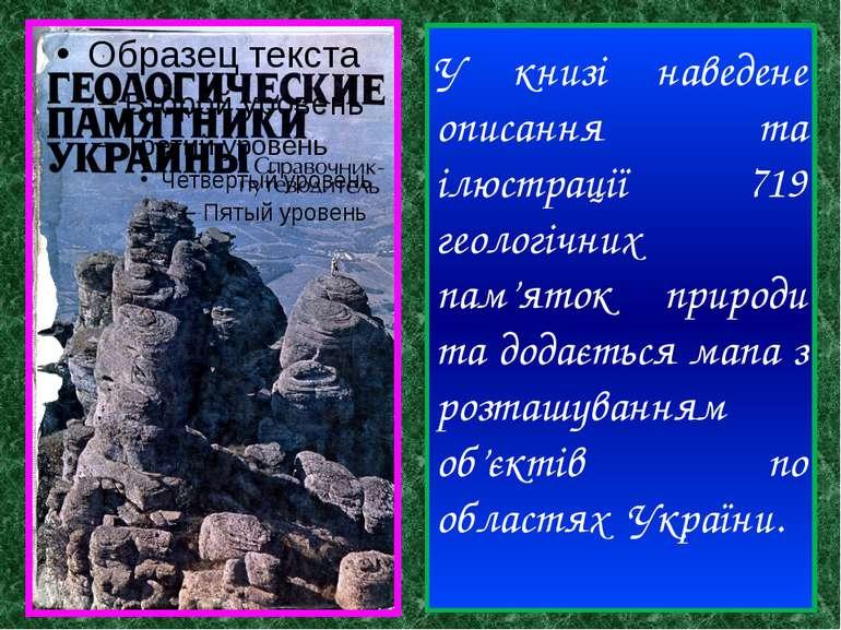 У книзі наведене описання та ілюстрації 719 геологічних пам'яток природи та д...