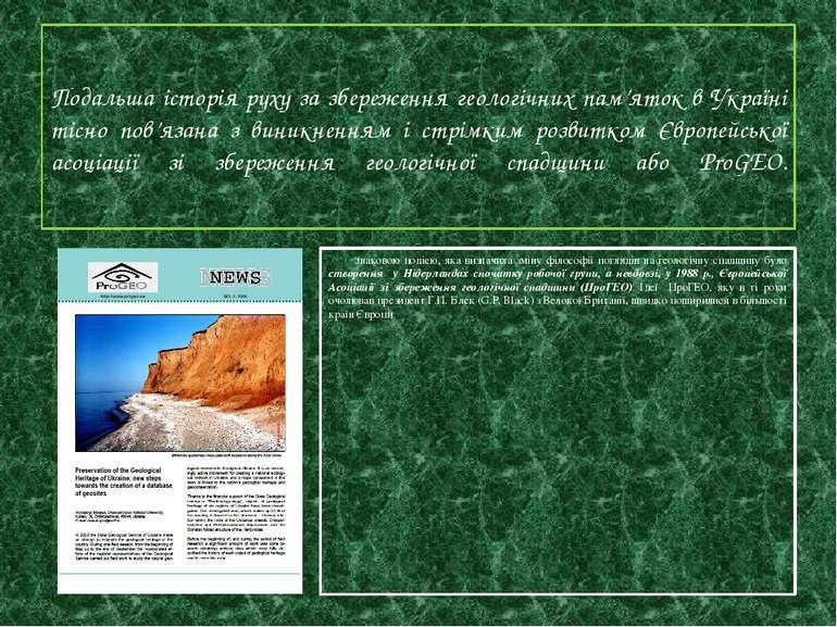 Подальша історія руху за збереження геологічних пам'яток в Україні тісно пов'...
