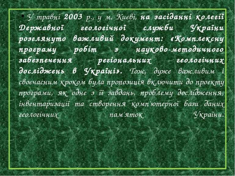 У травні 2003 р., у м. Києві, на засіданні колегії Державної геологічної служ...