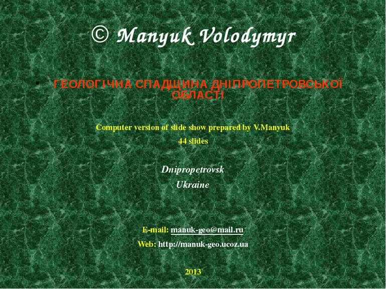 © Manyuk Volodymyr ГЕОЛОГІЧНА СПАДЩИНА ДНІПРОПЕТРОВСЬКОЇ ОБЛАСТІ Computer ver...