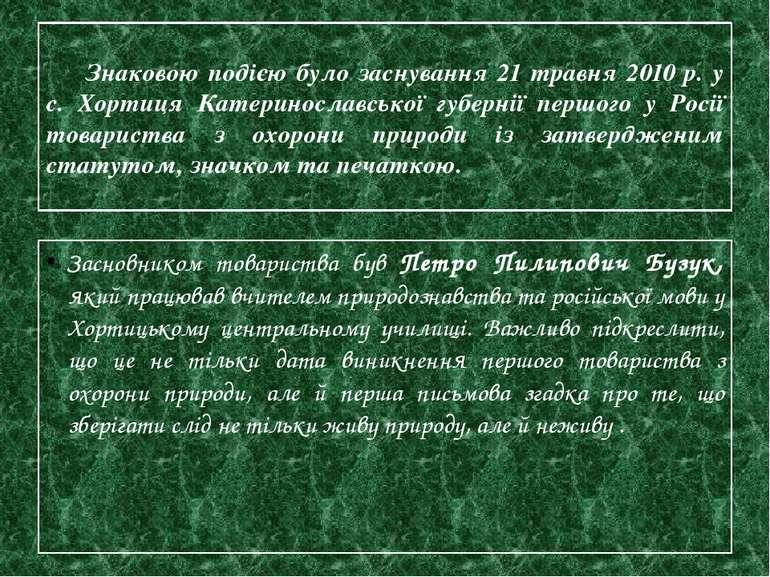 Знаковою подією було заснування 21 травня 2010 р. у с. Хортиця Катеринославсь...