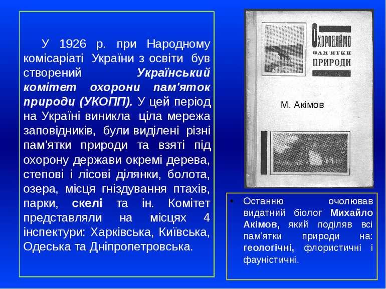 У 1926 р. при Народному комісаріаті України з освіти був створени...
