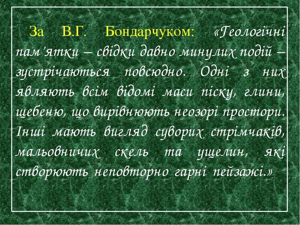 За В.Г. Бондарчуком: «Геологічні пам'ятки – свідки давно минулих подій – зуст...