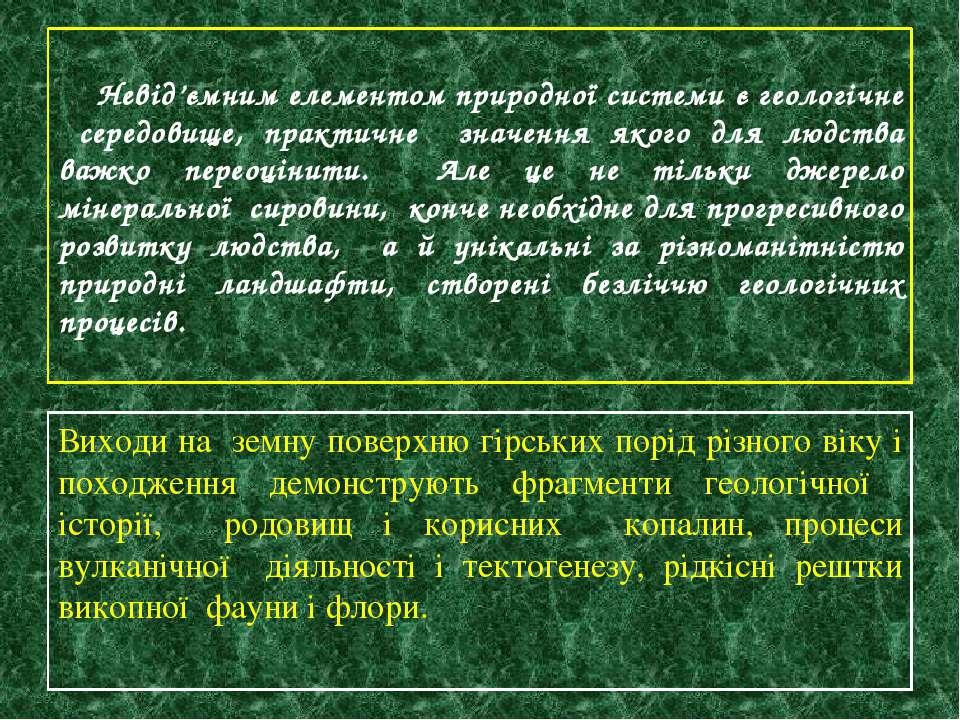 Невід'ємним елементом природної системи є геологічне середовище, практичне зн...