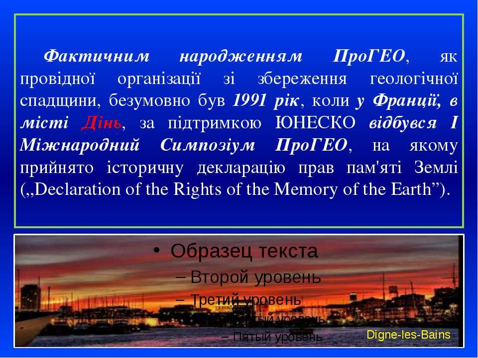 Фактичним народженням ПроГЕО, як провідної організації зі збереження геологіч...