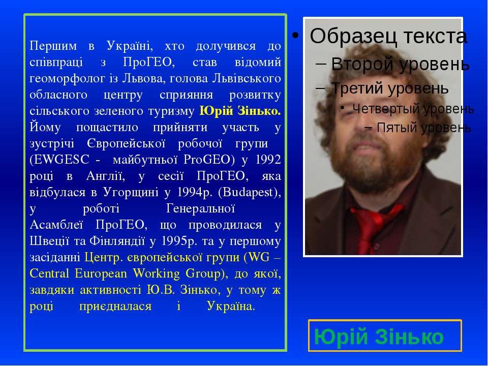 Першим в Україні, хто долучився до співпраці з ПроГЕО, став відомий геоморфол...