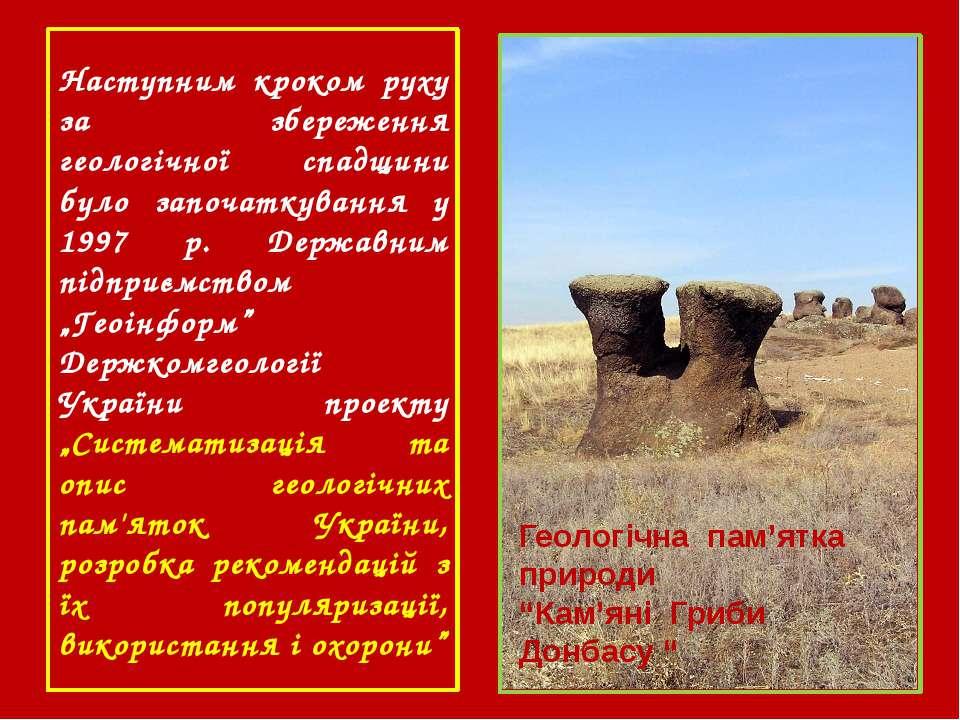 Наступним кроком руху за збереження геологічної спадщини було започаткування ...