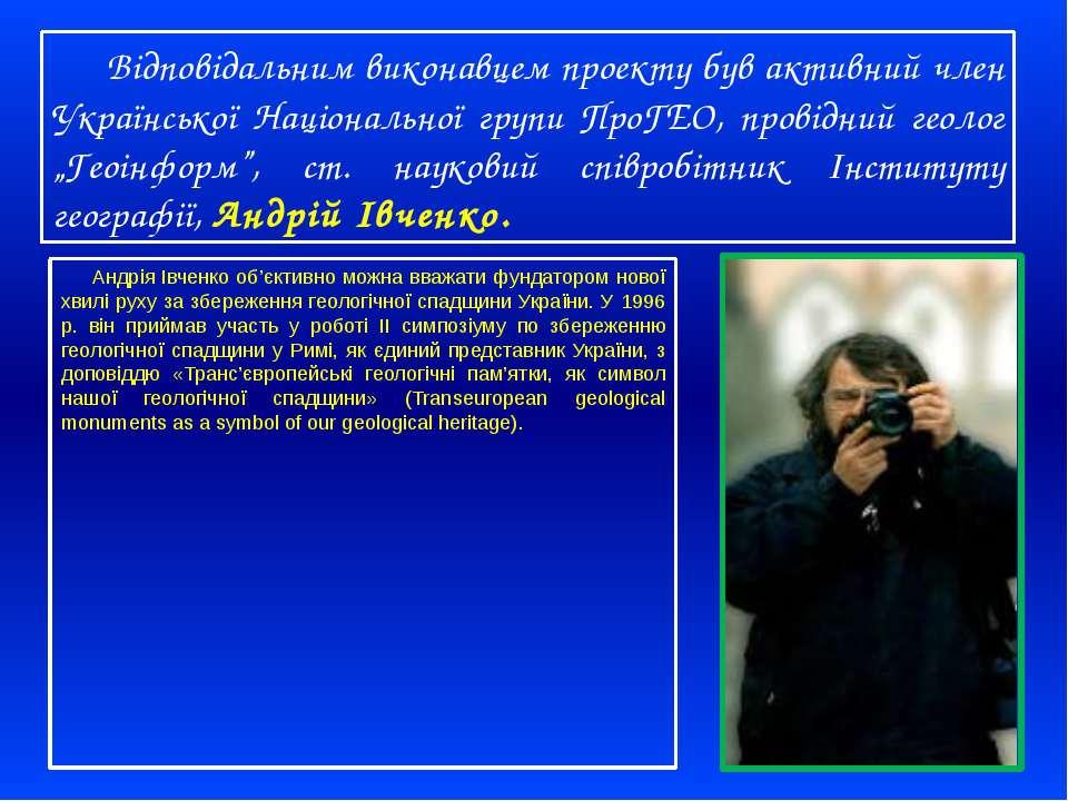 Відповідальним виконавцем проекту був активний член Української Національної ...