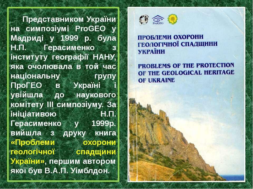 Представником України на симпозіумі ProGEO у Мадриді у 1999 р. була Н.П. Гера...