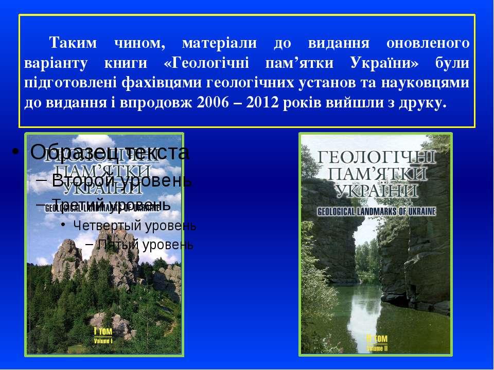 Таким чином, матеріали до видання оновленого варіанту книги «Геологічні пам'я...