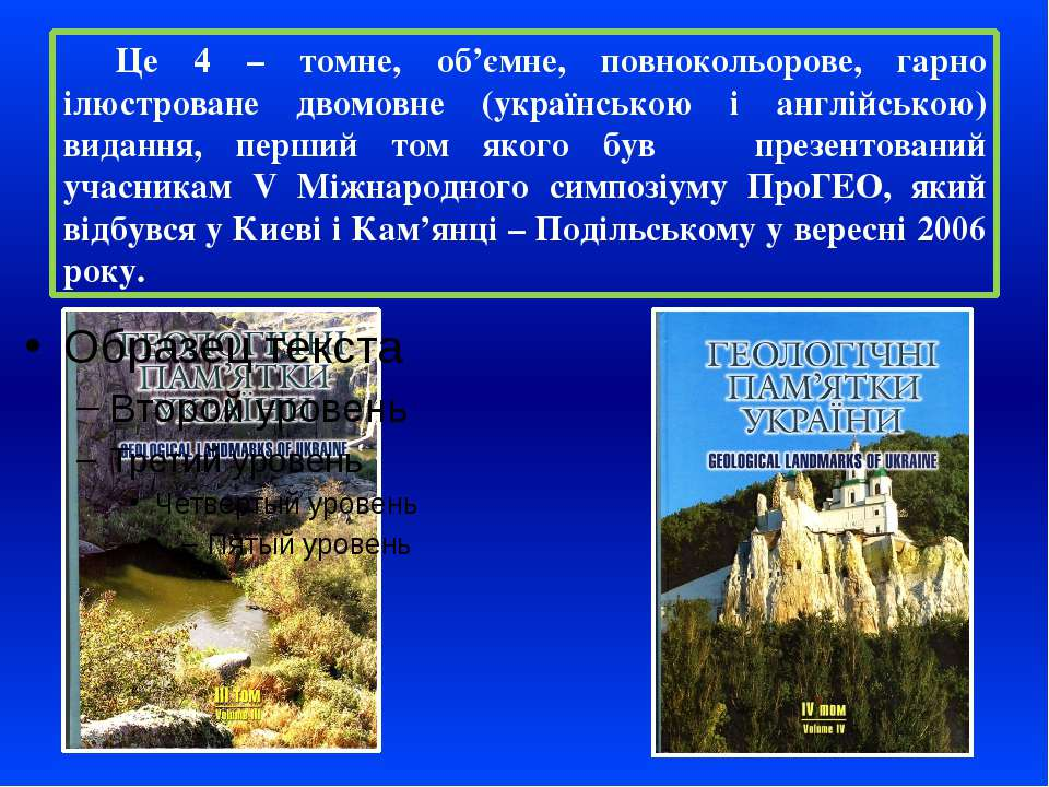 Це 4 – томне, об'ємне, повнокольорове, гарно ілюстроване двомовне (українсько...