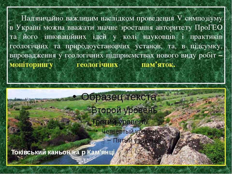 Надзвичайно важливим наслідком проведення V симпозіуму в Україні можна вважат...