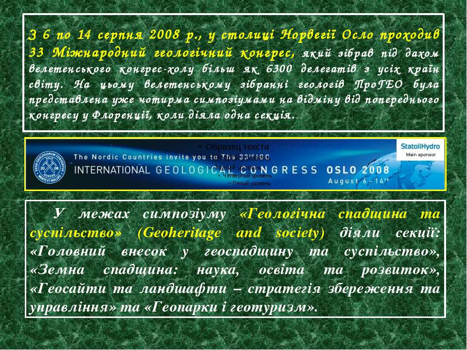 З 6 по 14 серпня 2008 р., у столиці Норвегії Осло проходив 33 Міжнародний гео...