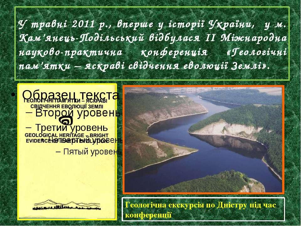 У травні 2011 р., вперше у історії України, у м. Кам'янець-Подільський відбул...