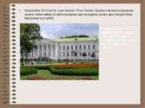 Наприкінці 18 століття та на початку 19 на землях України з'явилися поодинакі...