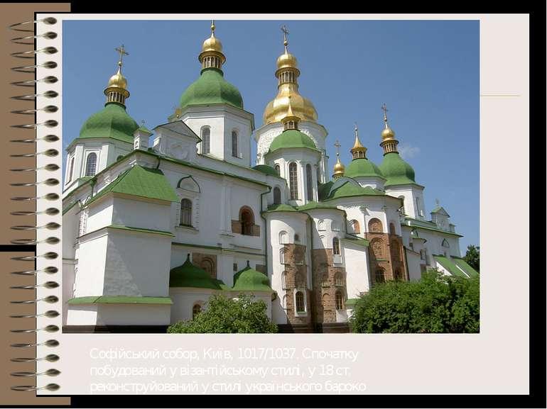 Софійський собор, Київ, 1017/1037. Спочатку побудований у візантійському стил...