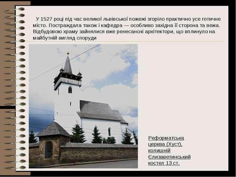 У 1527 році під час великої львівської пожежі згоріло практично усе готичне м...