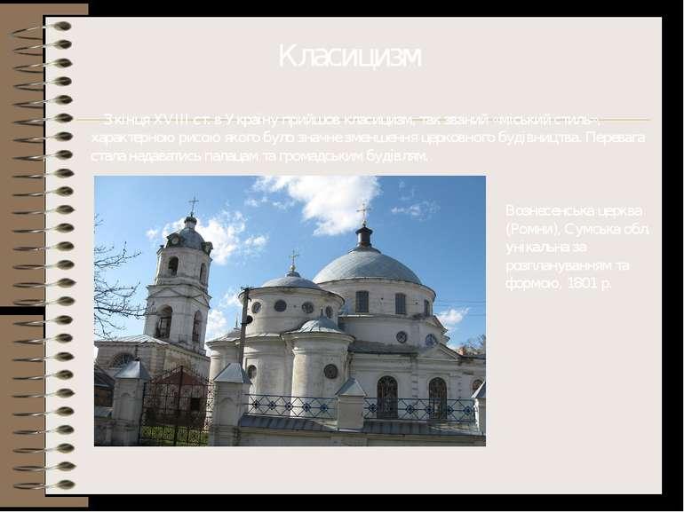 Класицизм З кінця XVIII ст. в Україну прийшов класицизм, так званий «міський ...