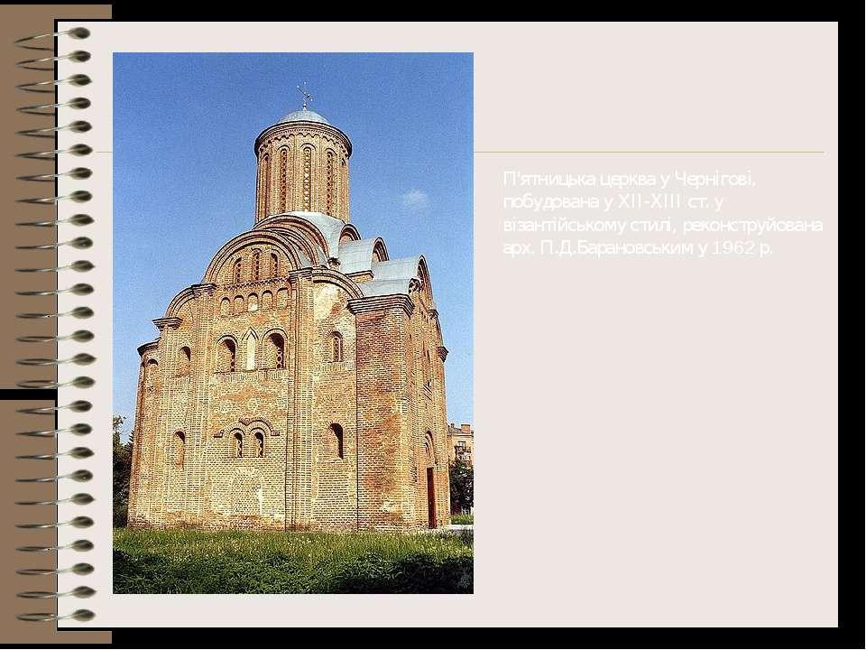 П'ятницька церква у Чернігові, побудована у XII-XIII ст. у візантійському сти...