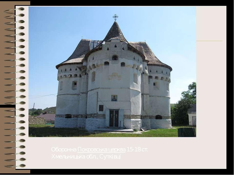 ОбороннаПокровська церква15-18 ст. Хмельницька обл., Сутківці