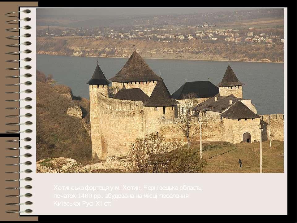Хотинська фортеця у м. Хотин, Чернівецька область, початок 1400 рр., збудован...