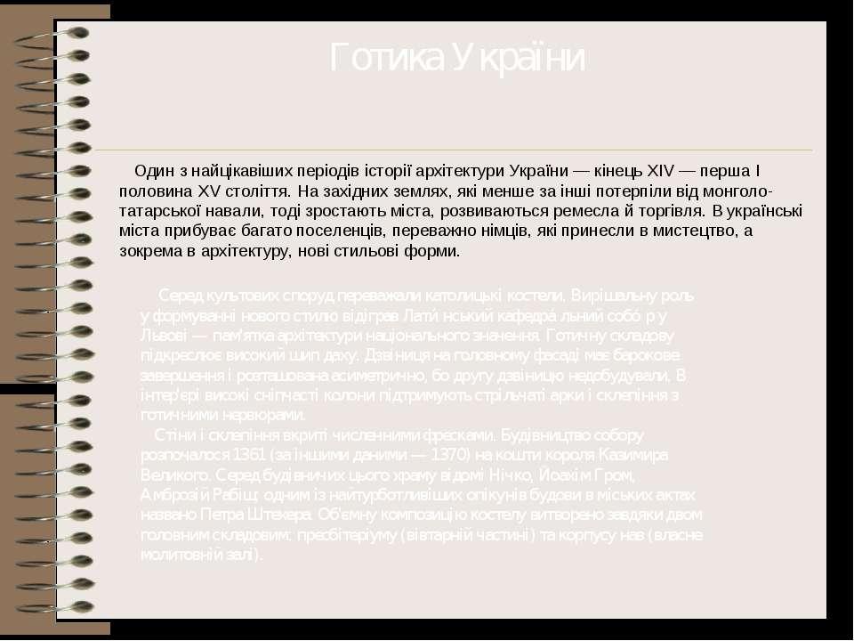 Готика України Один з найцікавіших періодів історії архітектури України— кін...
