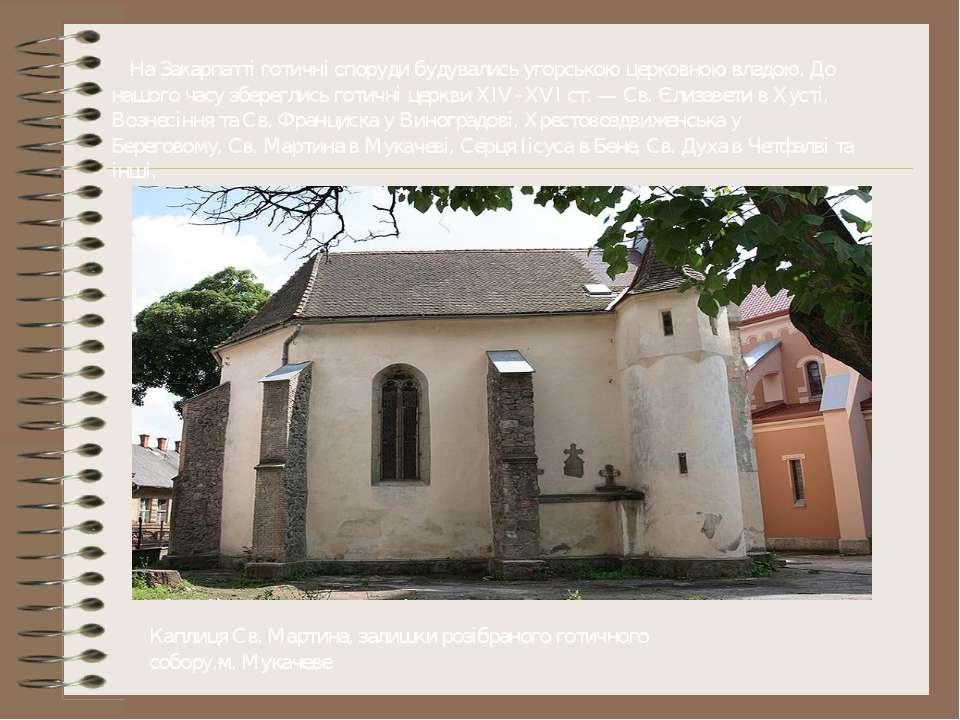 На Закарпатті готичні споруди будувались угорською церковною владою. До нашог...