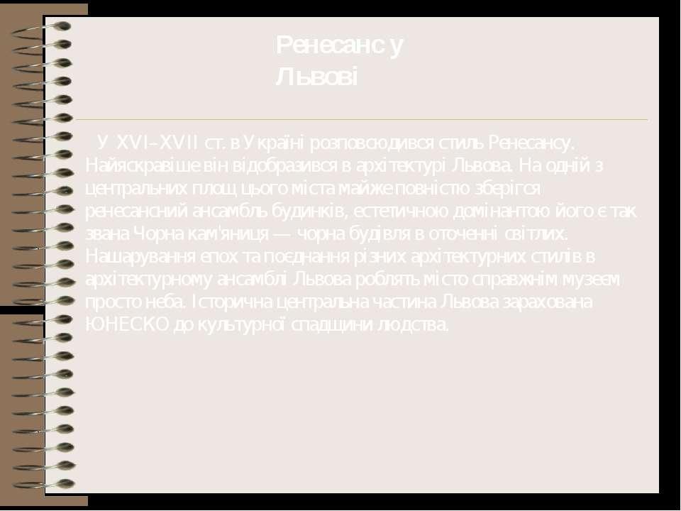 Ренесанс у Львові У XVI–XVII ст. в Україні розповсюдився стиль Ренесансу. Най...