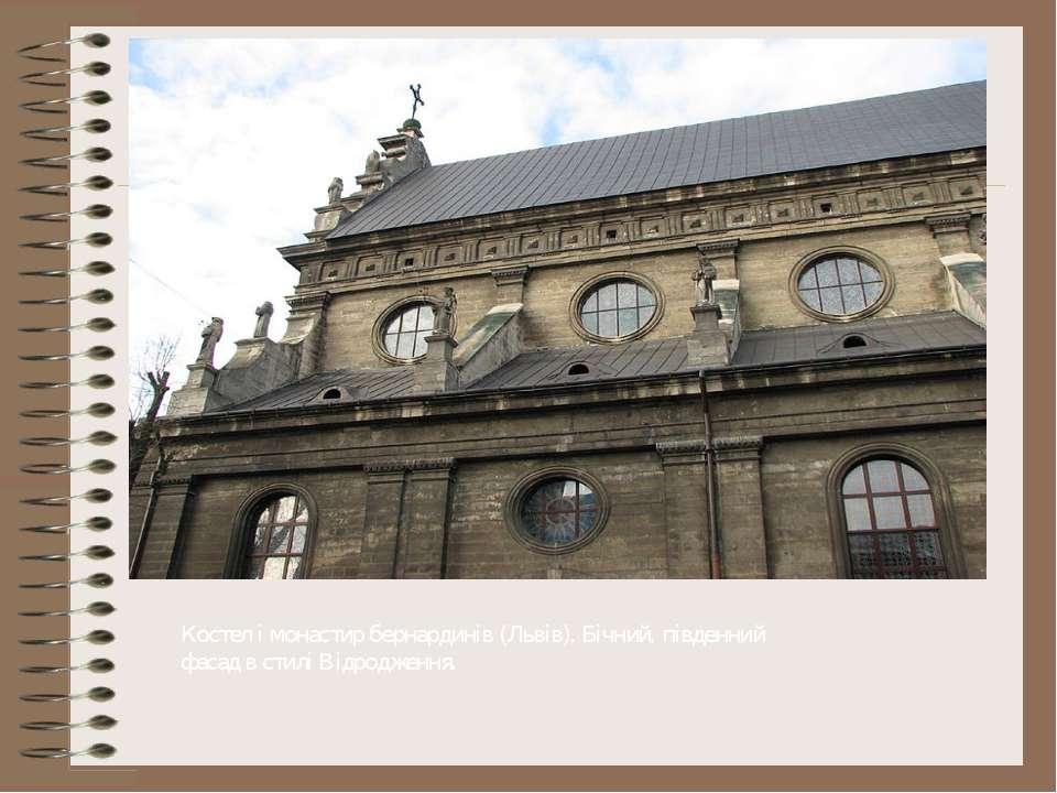 Костел і монастир бернардинів (Львів). Бічний, південний фасад в стилі Відрод...
