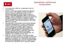 Шахрайства з мобільними платформами Останнім часом найбільш поширеними є дві ...