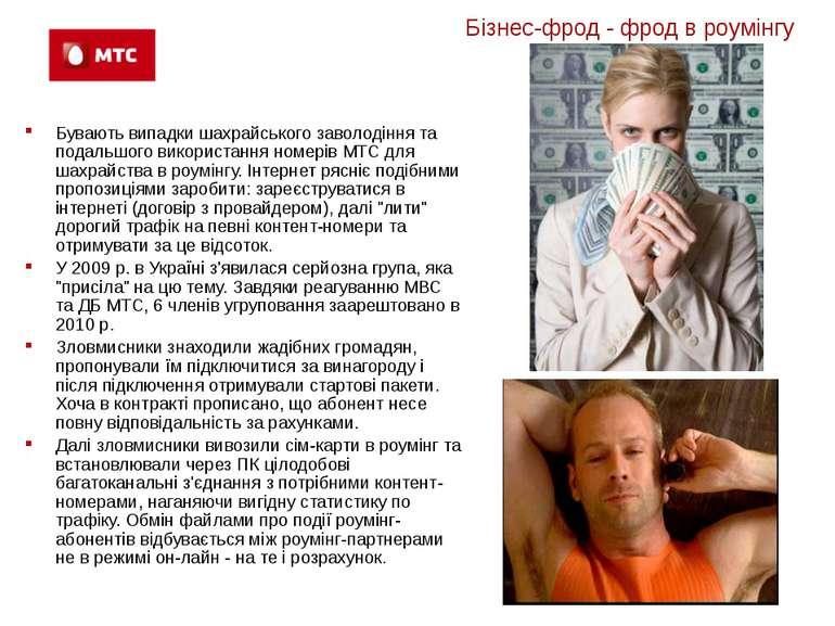 Бізнес-фрод - фрод в роумінгу Бувають випадки шахрайського заволодіння та под...