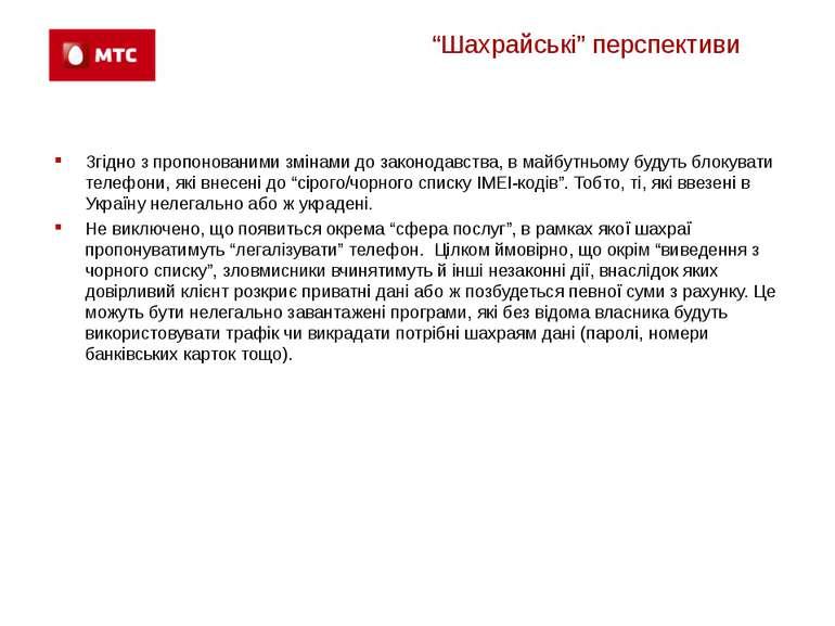 """""""Шахрайські"""" перспективи Згідно з пропонованими змінами до законодавства, в м..."""
