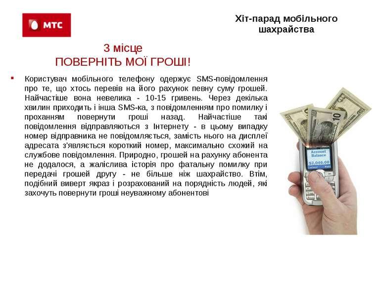 3 місце ПОВЕРНІТЬ МОЇ ГРОШІ! Користувач мобільного телефону одержує SMS-повід...